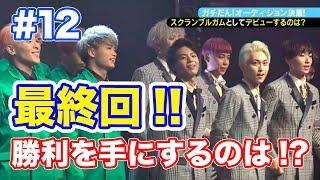 【#12 番組本編 フルver.】『ガチだん!』ついにデビューメンバー決定!デビューを勝ち取ったのはどっちだ!?