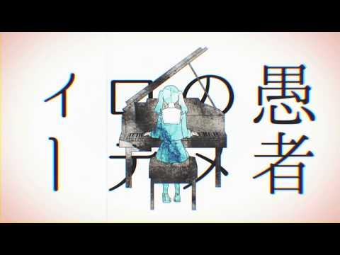 【Hibiya】Mousou Kanshou Daishou Renmei (MKDR)  Cover en Español