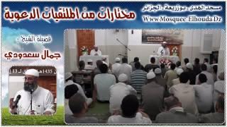 ليست جنة بل جنان - من شهداء بدر || الشيخ جمال سعدودي