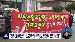 """""""해남화원농협, 노조탄압*부당노동행위 중단하라…"""