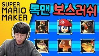 마리오표 록맨 보스러쉬 | 녹두로의 슈퍼 마리오 메이커 (Super Mario Maker)