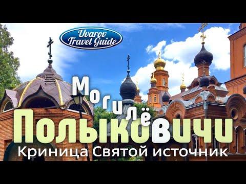 ПОЛЫКОВИЧИ Целебная криница Святой источник Belarus Travel Guide