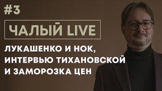 ЧАЛЫЙ: Лукашенко и НОК, интервью Тихановской Гордону и заморозка цен   ЧАЛЫЙ LIVE #3