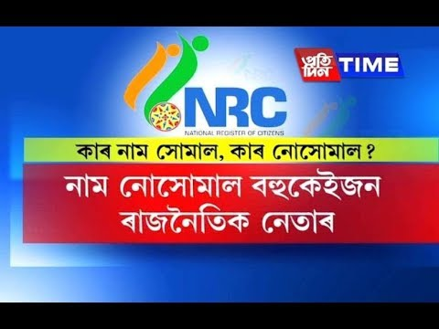 Name of several political leaders missing in the first draft NRC