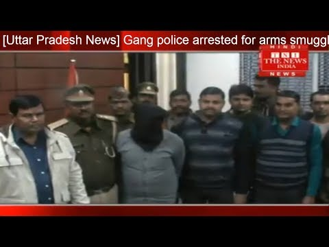 [Uttar Pradesh News] Gang police arrested for arms smuggling / THE NEWS INDIA