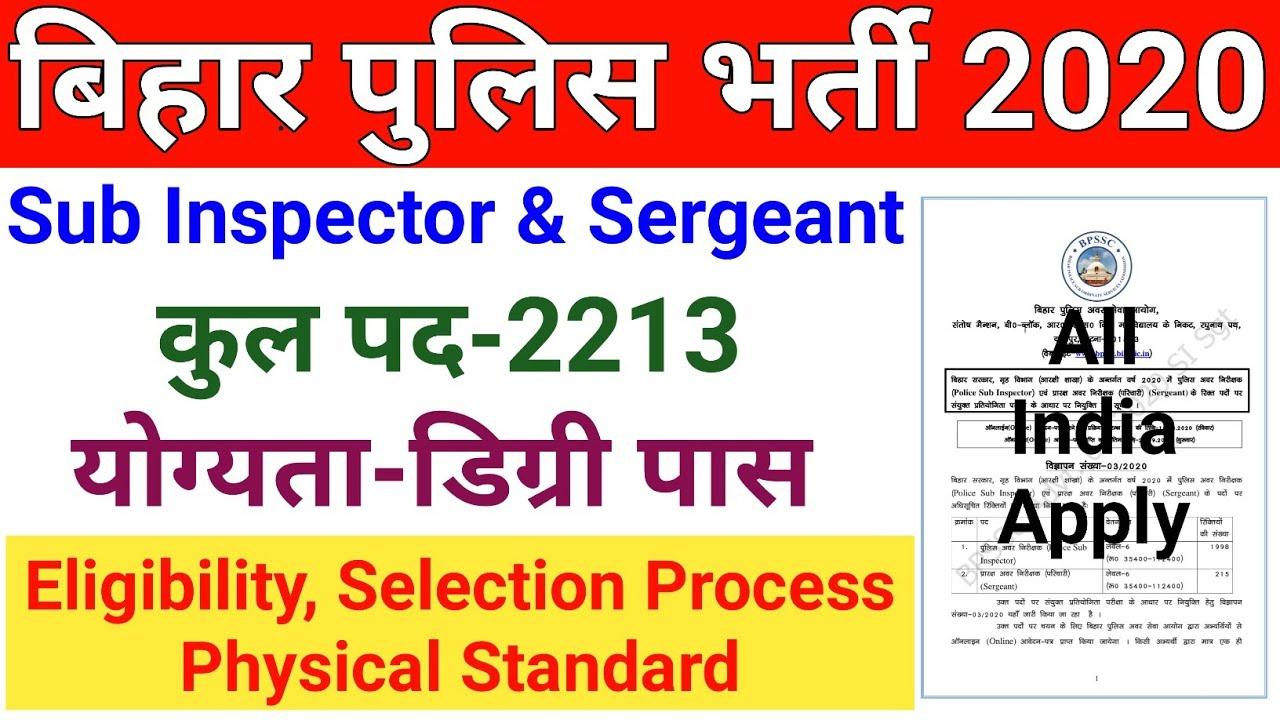 Bihar Police Recruitment 2020 | Bihar Police Sub Inspector Online form 2020 | Bihar Police SI 2020