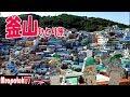 釜山ひとり旅~MrapatchTV の動画、YouTube動画。