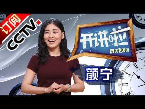 《开讲啦》 20160910 本期演讲者:颜宁 | CCTV