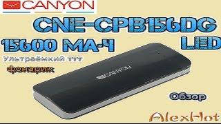 Canyon CNE-CPB156DG 15600 мАч. Powerbank. Обзор. Опыт использования.