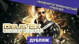 Анонсирующий трейлер Deus Ex: Mankind Divided [Дубляж]