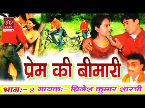 Prem Ki Bimari Part 2    प्रेम की बीमारी भाग २॥ Brijesh Kumar Shastri   Deahti Lookgeet2017   Rathor