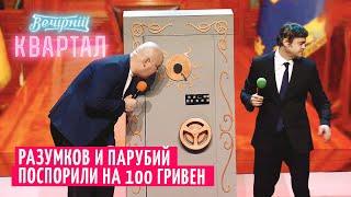 Как Кличко в сейфе застрял - Подборка лучших приколов из Верховной Рады | Шоу Вечерний Квартал 2020