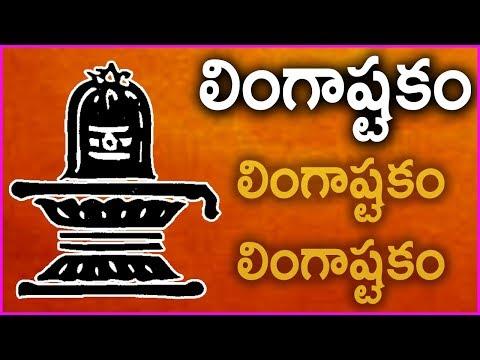 Lingashtakam Stotram - Most Powerful Mantra Of Lord Shiva In Telugu
