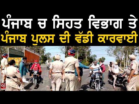 ਪੰਜਾਬ ਵਿੱਚ ਪੰਜਾਬ ਪੁਲਸ ਤੇ ਸਿਹਤ ਵਿਭਾਗ ਦੀ ਵੱਡੀ ਕਾਰਵਾਈ | Punjab Police & Health Department Big Action