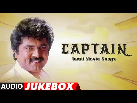 Captain Jukebox || Captain Tamil Songs Jukebox || Sarath Kumar, Sukanya, Sirpi, Vairamuthu