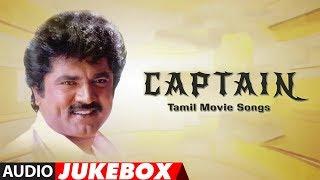 Captain Jukebox || Captain Tamil Songs Jukebox || Sarath Kumar, Sukanya, Sirpi, Vairamuthu