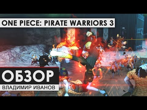 One Piece: Pirate Warriors 3 - Обзор [Владимир Иванов]