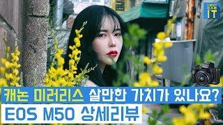 캐논 미러리스 살만한 가치가 있나요?, M50 상세리뷰 (feat. 리플 s 보고싶진아) | gear