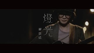 謝震廷 Eli Hsieh【燈光】(Official Music Video)