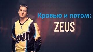 Кровью и потом:Zeus