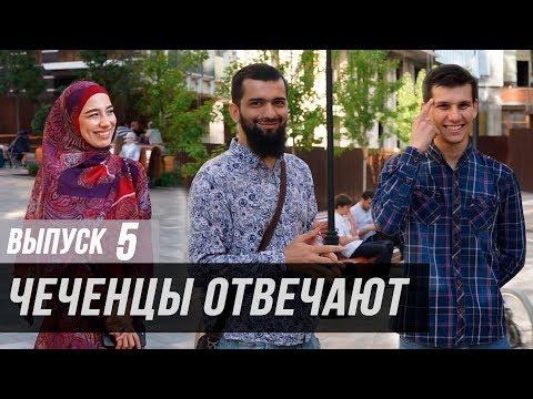 Чеченцы отвечают на