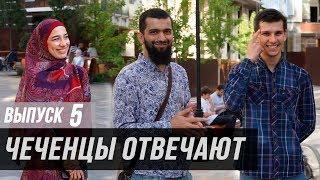 Скачать Чеченцы отвечают на вопросы 5 выпуск