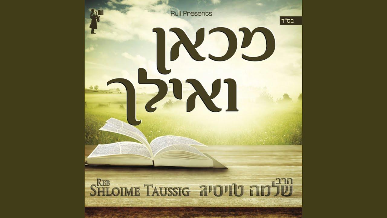 Nigun Hashluchim Chabad Youtube