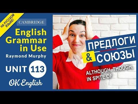 Unit 113 Союзы и предлоги: although though in spite of   Английский среднего уровня   OK English