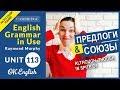 Unit 113 Союзы и предлоги Although Though In Spite Of Английский среднего уровня OK English mp3