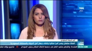 موجز TeN - الملك سلمان يصدر أمرا ملكيا بإنشاء جهاز أمن الدولة بالمملكة السعودية