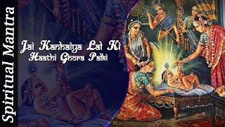 Jai Kanhaiya Lal Ki - Jai Sri Krishna Bhajan ( Full Song )