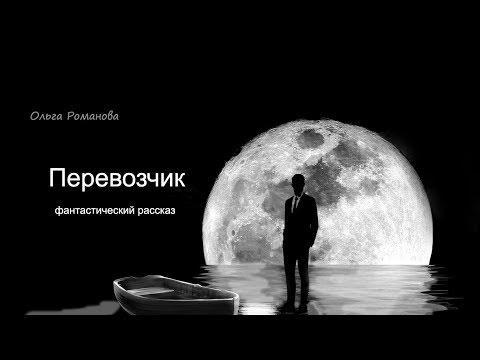 Перевозчик - Видео онлайн