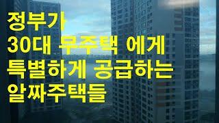 8.4 주택공급대책, 30대 이생집망 기다려라, 정부가 알짜 주택 공급해준다.