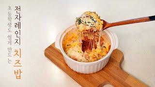 초등학생도 쉽게 만드는 초간단 치즈밥 :: 전자레인지 …
