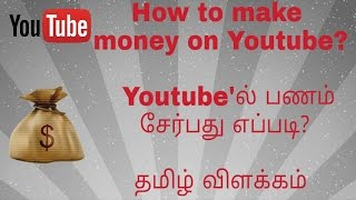 How to make money on Youtube? Best Tamil Explanation Tutorial