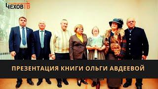Презентация книги Ольги Авдеевой