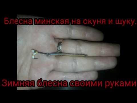 Минская блесна своими руками