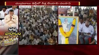 TDP Leaders & Activists Rally In Srikakulam Supports Chandrababu Dharma Porata Deeksha    NTV