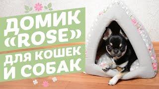 """Домик для кошек и собак """"Rose"""" Trixie   Трикси"""
