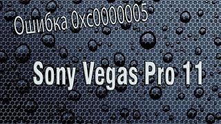 Ошибка 0xc0000005 в Sony Vegas Pro 11. Решение!