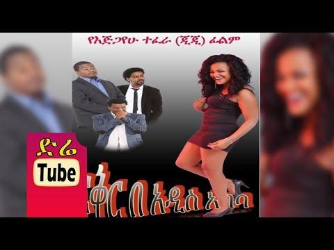 Fikr BeAddis Ababa ፍቅር በአዲስ አበባ Ethiopian Movie from DireTube Cinema