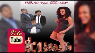 Fikr BeAddis Ababa ፍቅር በአዲስ አበባ Ethiopian Movie from DireTube Cinema