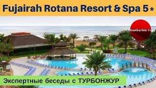 Fujairah Rotana Resort & Spa 5 (ОАЭ, Фуджейра) - обзор отеля | Экспертные беседы с ТурБонжур