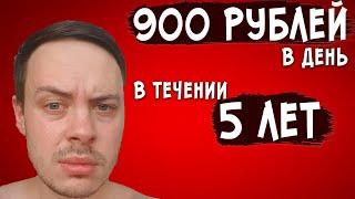 900 РУБЛЕЙ за 30 МИНУТ в ДЕНЬ без ВЛОЖЕНИЙ! Заработок в интернете на книгах