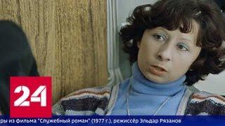Лия Ахеджакова принимает поздравления Россия 24