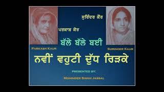 Balle Balle Bayi Navin Vahuti Dudh Ridke    ਨਵੀਂ ਵਹੁਟੀ ਦੁੱਧ ਰਿੜਕੇ    Surinder Kaur Parkash Kaur