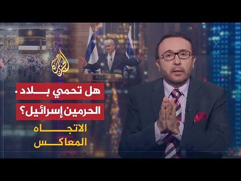 الاتجاه المعاكس - هل السعودية الحامي لإسرائيل في المنطقة؟ 🇸🇦