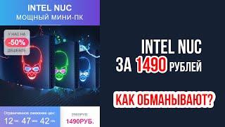 iNTEL NUC за 1490 рублей - вся правда о мошенниках. Как обманывают аферисты. В чём подвох?