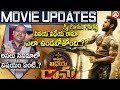 Vinay Vidhya Rama Story line and Movie Updates l Ram Charan l Namaste Telugu Mp3