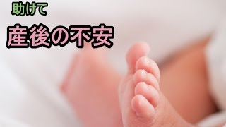 産後に経験したどうにもならない心のやり場に対処したくて調べました! ...